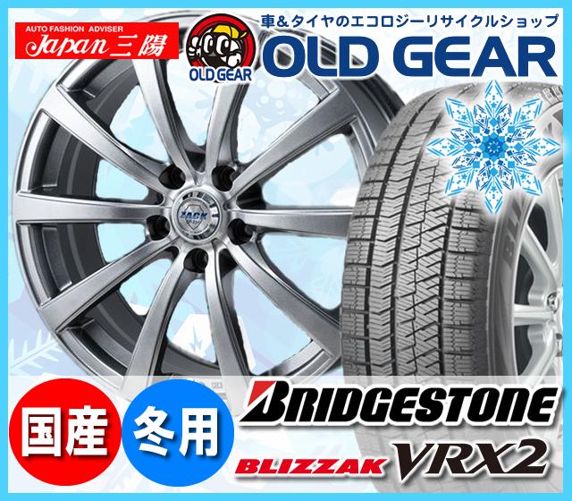 ブリヂストン ブリザック VRX2 195/65R15 スタッドレス タイヤ・ホイール 新品 4本セット ジャパン三陽 ZACK JP110 パーツ バランス調整済み!