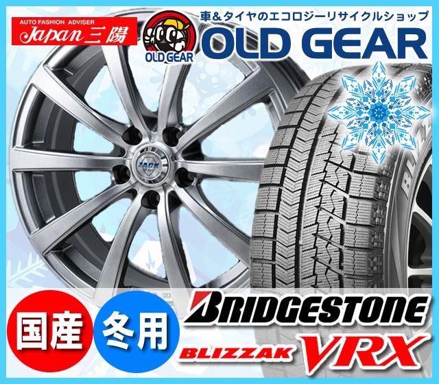 ブリヂストン ブリザック VRX 155/65R14 スタッドレス タイヤ・ホイール 新品 4本セット ジャパン三陽 ZACK JP110 パーツ バランス調整済み!