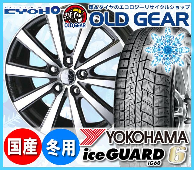 ヨコハマアイスガード6 ig60 145/80R13 スタッドレス タイヤ・ホイール 新品 4本セット 共豊 スマック VI-R パーツ バランス調整済み!