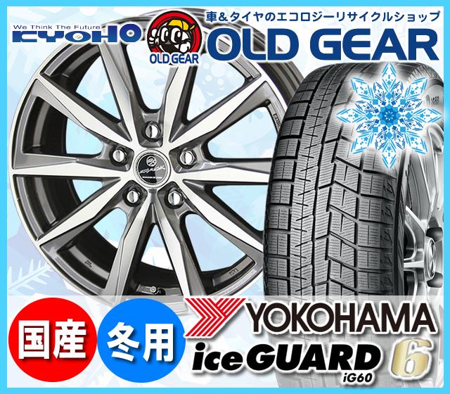 ヨコハマアイスガード6 ig60 145/80R13 スタッドレス タイヤ・ホイール 新品 4本セット 共豊 スマック バサルト パーツ バランス調整済み!