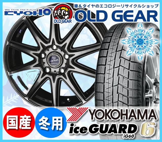 ヨコハマアイスガード6 ig60 175/55R15 スタッドレス タイヤ・ホイール 新品 4本セット 共豊 スマック ラヴィーネ パーツ バランス調整済み!