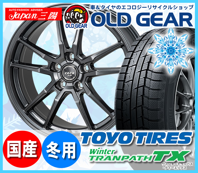 トーヨータイヤ ウィンタートランパスTX 195/60R16 スタッドレス タイヤ・ホイール 新品 4本セット ジャパン三陽 ZACK JP520 パーツ バランス調整済み!