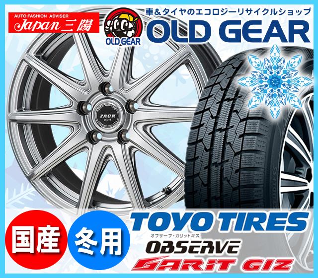トーヨータイヤ ガリットGIZ 185/60R15 スタッドレス タイヤ・ホイール 新品 4本セット ジャパン三陽 ZACK JP710 パーツ バランス調整済み!