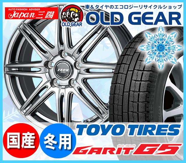 トーヨータイヤ ガリットG5 205/65R15 スタッドレス タイヤ・ホイール 新品 4本セット ジャパン三陽 ZACK JP818 パーツ バランス調整済み!