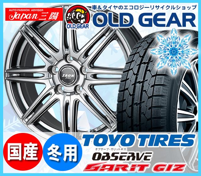 トーヨータイヤ ガリットGIZ 165/70R14 スタッドレス タイヤ・ホイール 新品 4本セット ジャパン三陽 ZACK JP818 パーツ バランス調整済み!
