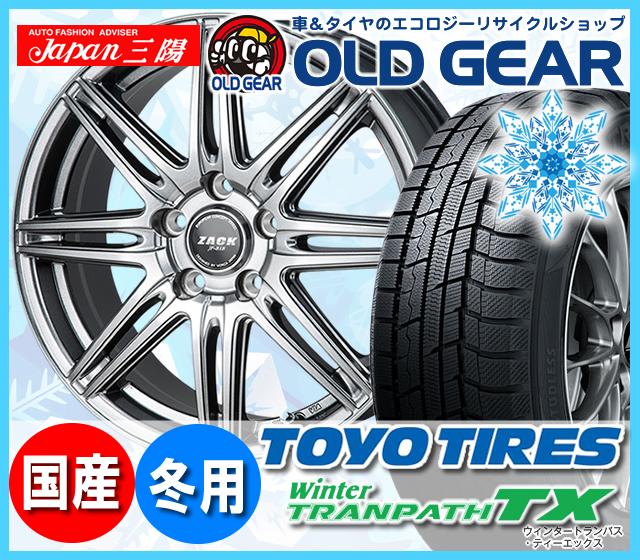 トーヨータイヤ ウィンタートランパスTX 225/55R17 スタッドレス タイヤ・ホイール 新品 4本セット ジャパン三陽 ZACK JP818 パーツ バランス調整済み!