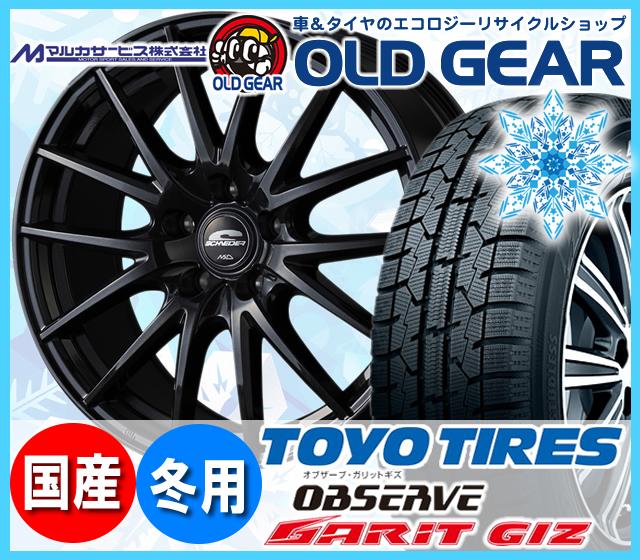 トーヨータイヤ ガリットGIZ 225/55R17 スタッドレス タイヤ・ホイール 新品 4本セット シュナイダー SQ27 パーツ バランス調整済み!