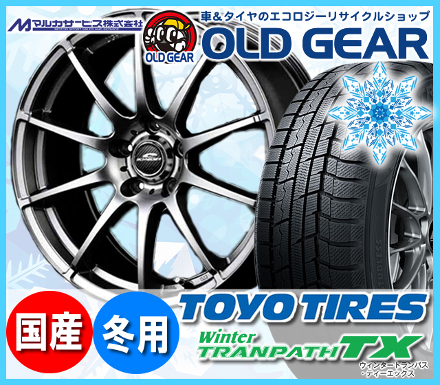 トーヨータイヤ ウィンタートランパスTX 205/70R15 スタッドレス タイヤ・ホイール 新品 4本セット シュナイダー STAG パーツ バランス調整済み!