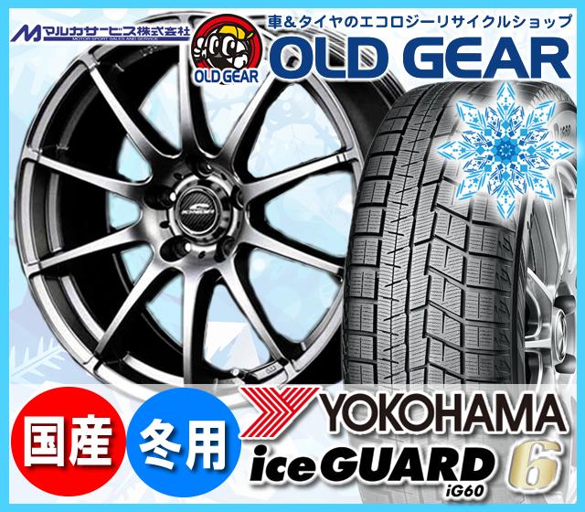 ヨコハマアイスガード6 ig60 215/45R17 スタッドレス タイヤ・ホイール 新品 4本セット シュナイダー STAG パーツ バランス調整済み!