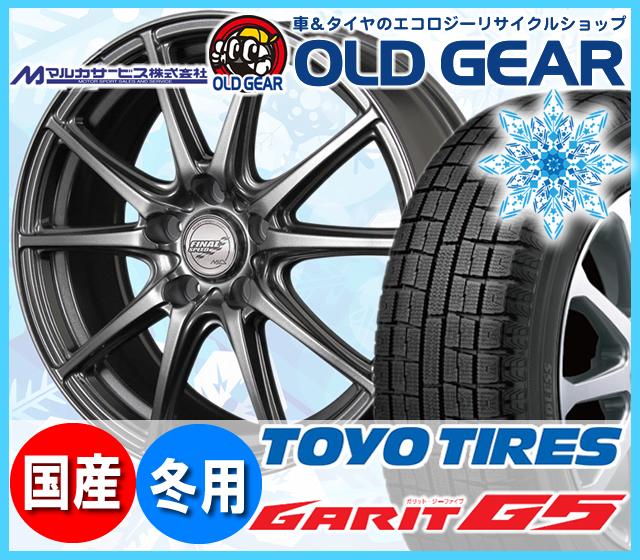 トーヨータイヤ ガリットG5 145/80R13 スタッドレス タイヤ・ホイール 新品 4本セット マルカ ファイナルスピード GR Γ パーツ バランス調整済み!