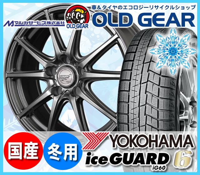 ヨコハマアイスガード6 ig60 155/70R13 スタッドレス タイヤ・ホイール 新品 4本セット マルカ ファイナルスピード GR Γ パーツ バランス調整済み!