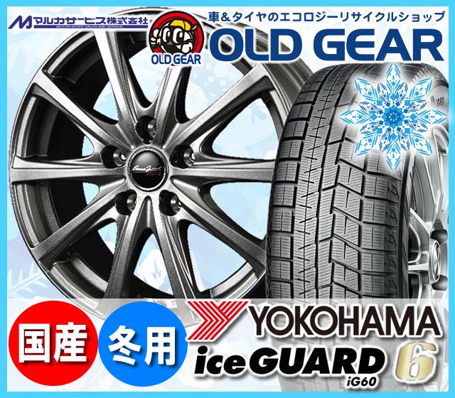 ヨコハマアイスガード6 ig60 165/65R14 スタッドレス タイヤ・ホイール 新品 4本セット マルカ ユーロスピードV25 パーツ バランス調整済み!