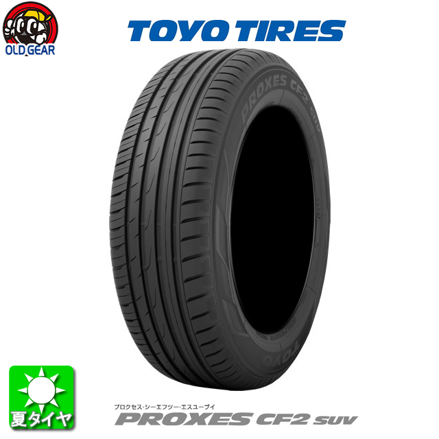 国産タイヤ単品 225/65R17 TOYO トーヨータイヤ プロクセス CF2 SUV 新品 4本セット