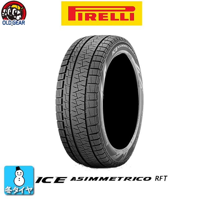 スタッドレスタイヤ 単品 245/45R18 PIRELLI ピレリ ICE ASIMMETRICO アイス アシンメトリコ ランフラット 新品 4本セット