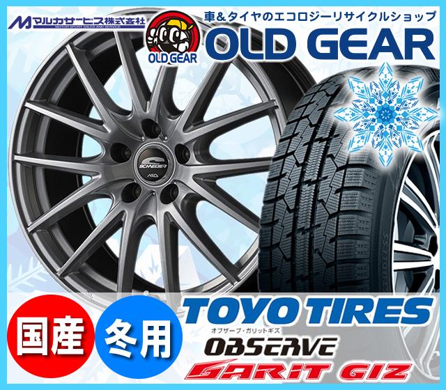 トーヨータイヤ ガリットGIZ 155/65R14 スタッドレス タイヤ・ホイール 新品 4本セット シュナイダー SQ27 パーツ バランス調整済み!