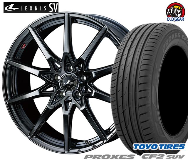 ウエッズ レオニスSV タイヤ・ホイール 新品 4本セット トーヨー プロクセスCF2 SUV 215/55R17 パーツ バランス調整済み!