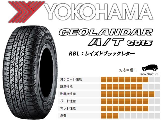 国産タイヤ単品225/55R18YOKOHAMAヨコハマGEOLANDARATG015ジオランダーATG015新品1本のみ