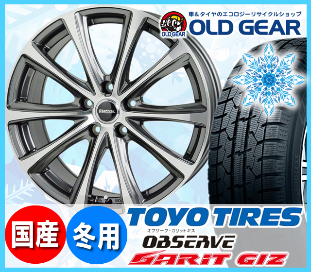 トーヨータイヤ ガリットGIZ 155/65R13 スタッドレス タイヤ・ホイール 新品 4本セット ホットスタッフ ラフィット LE-04 パーツ バランス調整済み!