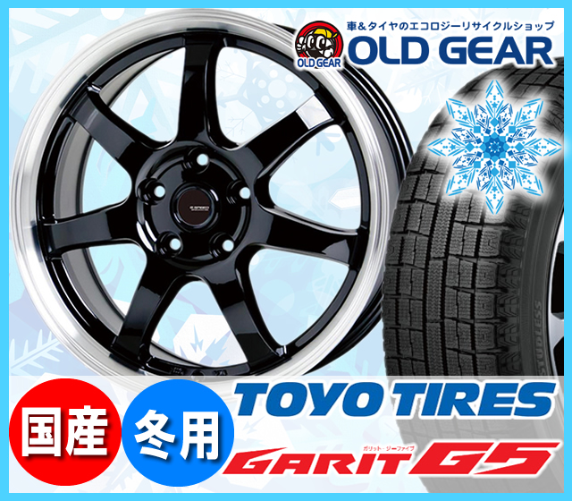 トーヨータイヤ ガリットG5 175/65R15 スタッドレス タイヤ・ホイール 新品 4本セット ホットスタッフ Gスピード P-03 パーツ バランス調整済み! p0323 安い 価格