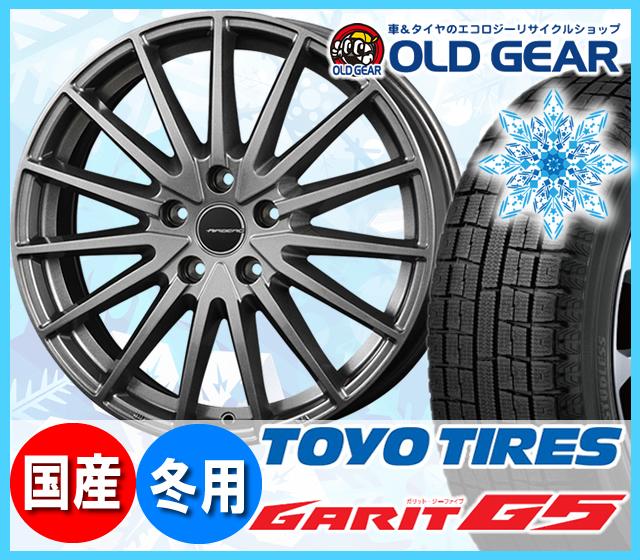 トーヨータイヤ ガリットG5 165/55R15 スタッドレス タイヤ・ホイール 新品 4本セット コーセー エアベルグ ゼノン パーツ バランス調整済み! zhmg20 安い 価格