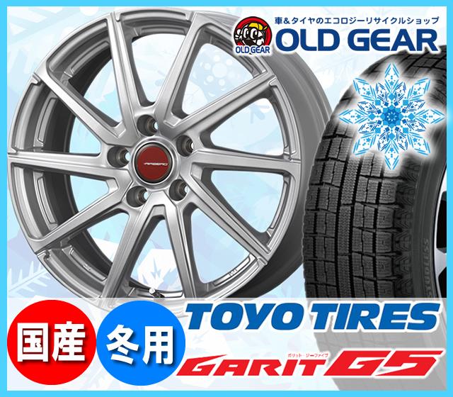 トーヨータイヤ ガリットG5 165/55R15 スタッドレス タイヤ・ホイール 新品 4本セット コーセー エアベルグ ローレン パーツ バランス調整済み! lpsl20 安い 価格