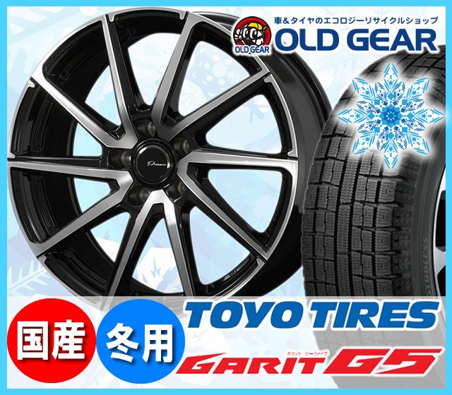 トーヨータイヤ ガリットG5 175/65R15 スタッドレス タイヤ・ホイール 新品 4本セット コーセー プラウザーリンクス レグラス パーツ バランス調整済み! pldbp23 安い 価格