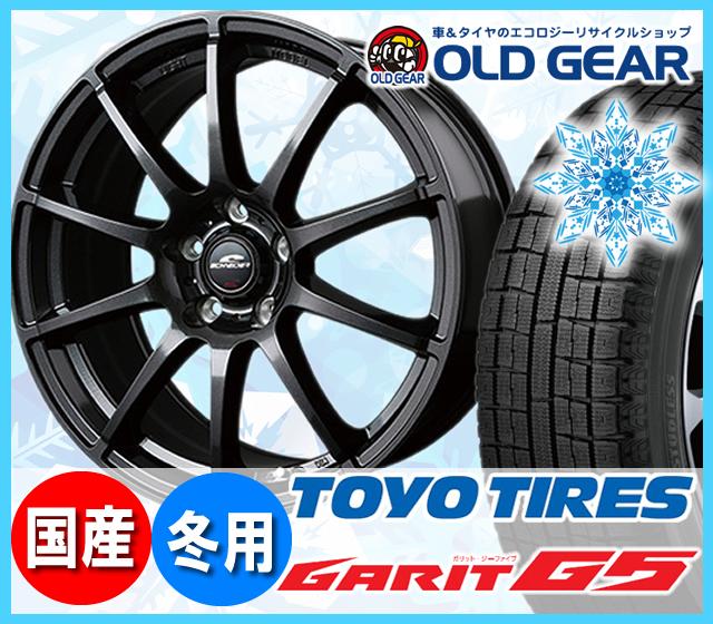 トーヨータイヤ ガリットG5 225/50R17 スタッドレス タイヤ・ホイール 新品 4本セット シュナイダー STAG パーツ バランス調整済み! stagb89 安い 価格