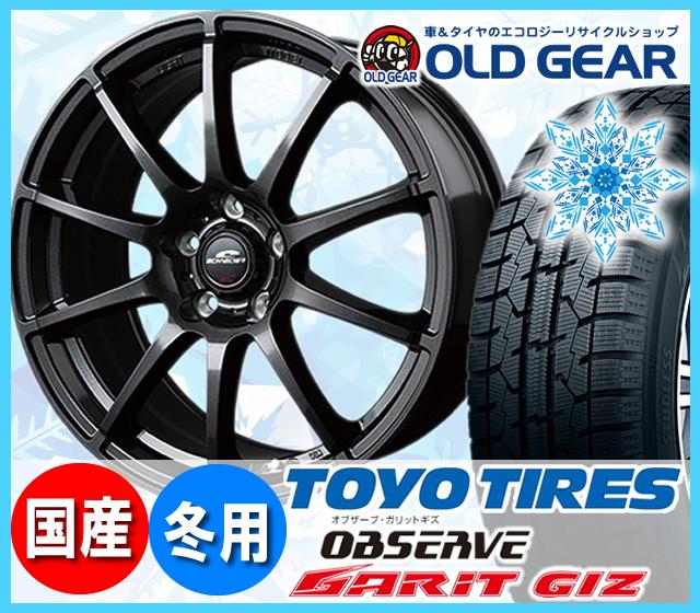 トーヨータイヤ ガリットGIZ 165/65R14 スタッドレス タイヤ・ホイール 新品 4本セット シュナイダー STAG パーツ バランス調整済み! stagb11 安い 価格