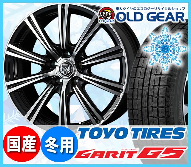 トーヨータイヤ ガリットG5 175/65R15 スタッドレス タイヤ・ホイール 新品 4本セット ウェッズ ライツレーXS パーツ バランス調整済み! xs23 安い 価格