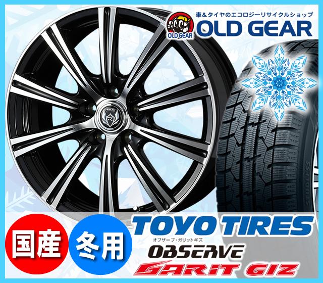 トーヨータイヤ ガリットGIZ 155/65R14 スタッドレス タイヤ・ホイール 新品 4本セット ウェッズ ライツレーXS パーツ バランス調整済み! xs7 安い 価格