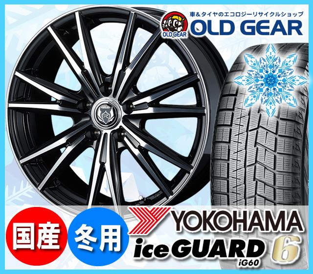 ヨコハマアイスガード6 ig60 145/80R13 スタッドレス タイヤ・ホイール 新品 4本セット ウェッズ ライツレーDK パーツ バランス調整済み!