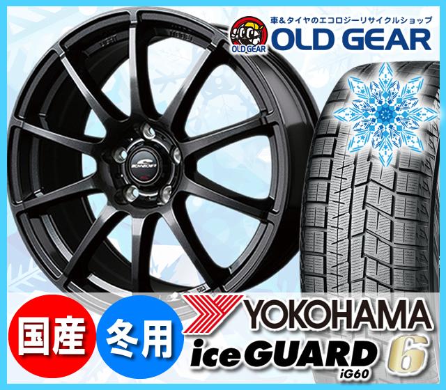 ヨコハマアイスガード6 ig60 155/65R14 スタッドレス タイヤ・ホイール 新品 4本セット シュナイダー STAG パーツ バランス調整済み!
