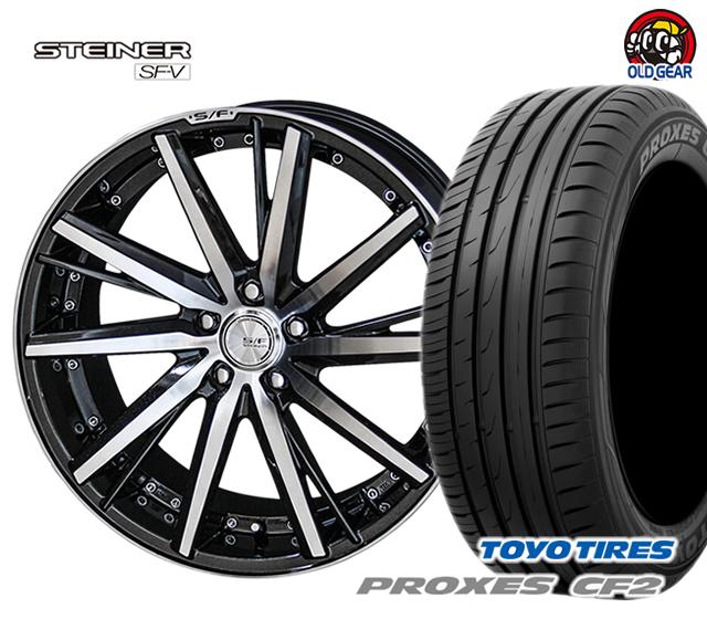 共豊 シュタイナー SF-V タイヤ・ホイール 新品 4本セット トーヨータイヤ プロクセス CF2 205/50R16 パーツ バランス調整済み!