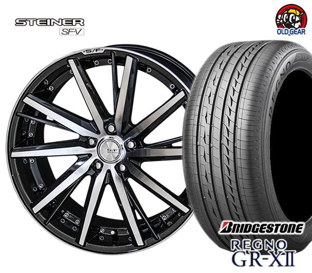 共豊 シュタイナー SF-V タイヤ・ホイール 新品 4本セット ブリヂストン レグノ GR-X2 F235/35R19・R245/35R19 パーツ バランス調整済み!