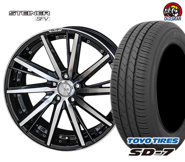 共豊 シュタイナー SF-V タイヤ・ホイール 新品 4本セット トーヨータイヤ SD7 155/55R14 パーツ バランス調整済み!