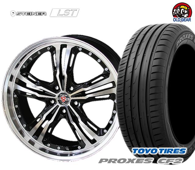 共豊 シュタイナー LST タイヤ・ホイール 新品 4本セット トーヨータイヤ プロクセス CF2 205/45R16 パーツ バランス調整済み!