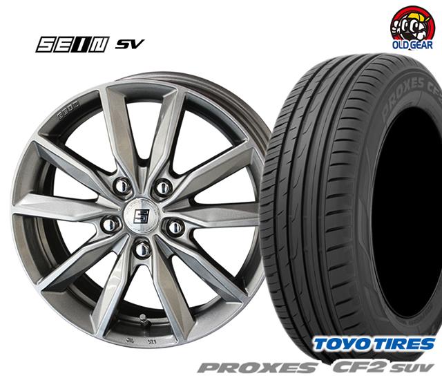 共豊 ザイン SV 塩害軽減対策設計 タイヤ・ホイール 新品 4本セット トーヨータイヤ プロクセス CF2 SUV 225/60R17 パーツ バランス調整済み!