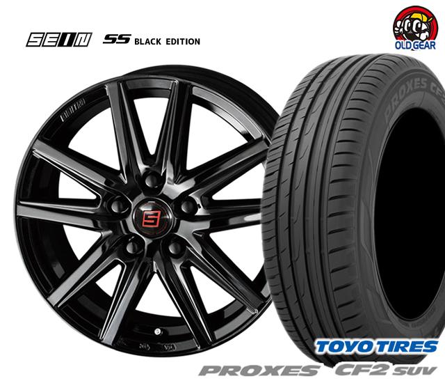 共豊 ザイン SS ブラックエディション 塩害軽減対策設計 タイヤ・ホイール 新品 4本セット トーヨータイヤ プロクセス CF2 SUV 215/55R17 パーツ バランス調整済み!