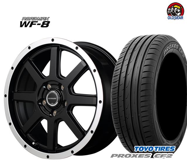 マルカサービス ロードマックス WF-8 タイヤ・ホイール 新品 4本セット トーヨータイヤ プロクセス CF2 205/50R17 パーツ バランス調整済み!