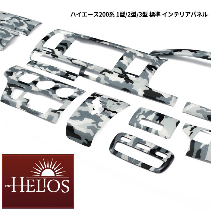HELIOS 200系 ハイエース 1-3型 標準 黒白迷彩 インテリア パネル 15P セット ホワイト カモフラージュ