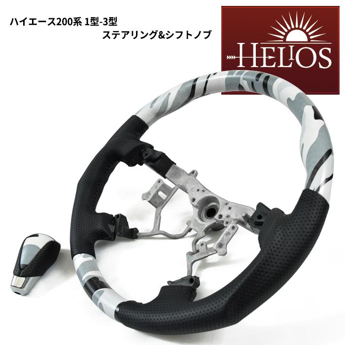 HELIOS 200系 ハイエース 黒白迷彩 ガングリップ ステアリング & シフトノブ ホワイト カモフラージュ