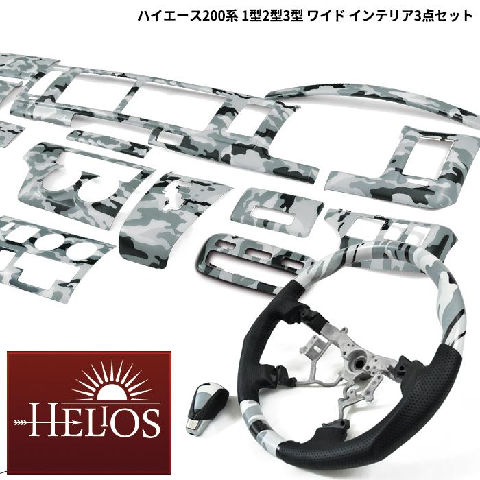 HELIOS 200系 ハイエース 1型 2型 3型 ワイド インテリアパネル & ステアリング & シフトノブ 黒白迷彩 3点セット ホワイト カモフラージュ