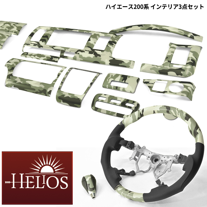 ハイエース 内装 インテリア インテリアパネル HELIOS 200系 ハイエース インテリアパネル  ステアリング  シフトノブ 3点セット グリーン カモフラージュ 緑黒迷彩
