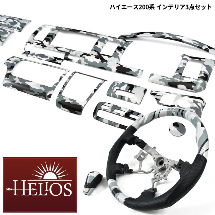 HELIOS 200系 ハイエース インテリアパネル & ステアリング & シフトノブ 黒白迷彩 3点セット ホワイト カモフラージュ