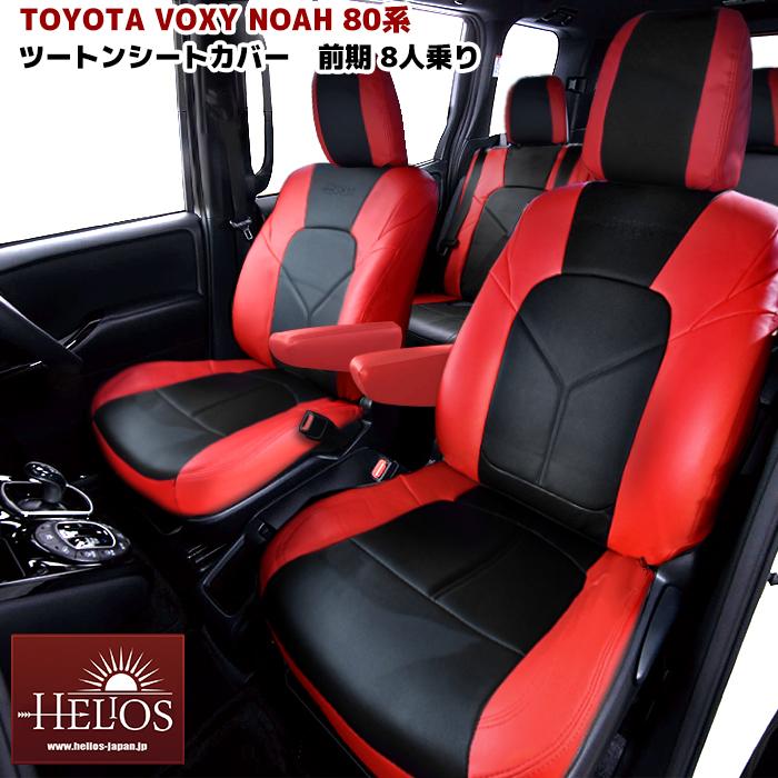 HELIOS 80系 ノア ヴォクシー 前期 8人乗り シートカバー PVCレザー レッド×ブラック 1台分セット 高品質