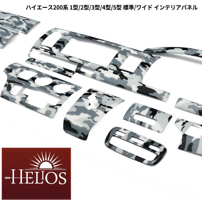 HELIOS 200系 ハイエース 黒白迷彩 インテリアパネル 15P ホワイト カモフラージュ