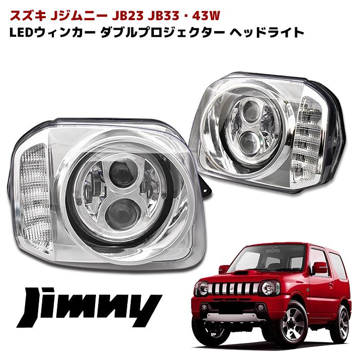 JB23 ジムニー LED リング 付き LED ウィンカー ダブル プロジェクター ヘッドライト 左右