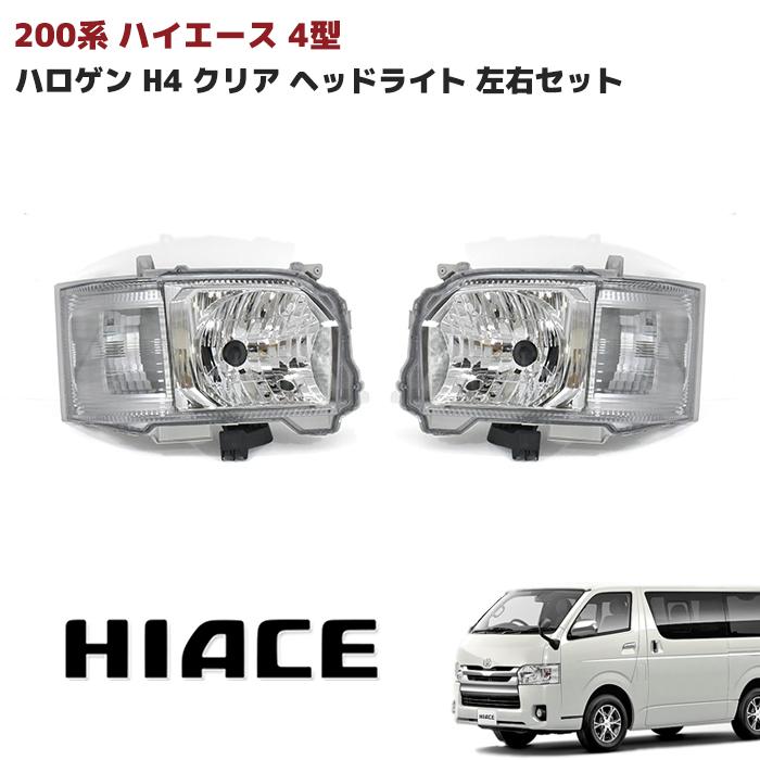 200系 ハイエース 4型 ハロゲン H4 純正タイプ クリア ヘッドライト 左右セット