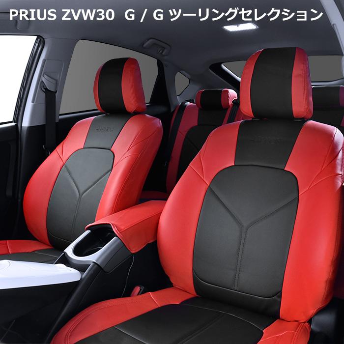 シートカバー プリウス 30系 ZVW30 プリウス G S 等 ツーリングセレクション PVC レザー Ver.2 HELIOS