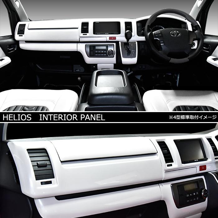 HELIOS ヘリオス 200系 ハイエース 3D インテリア パネル パールホワイト